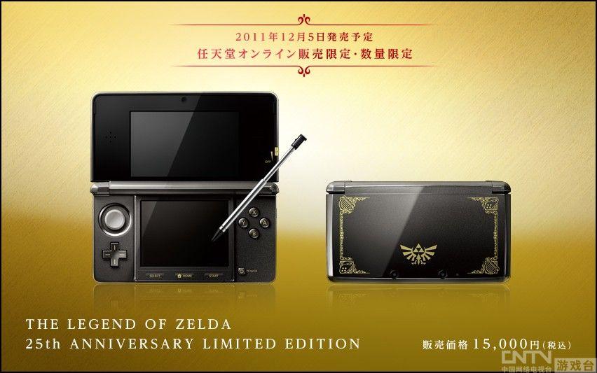 任天堂推塞尔达传说25周年主题3DS主机