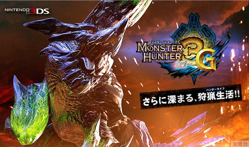 《怪物猎人3G》体验版实机试玩视频率先体验