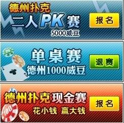 鼎牛高手大战德州扑克_网页游戏_游戏台_中国