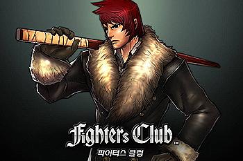 格斗俱乐部