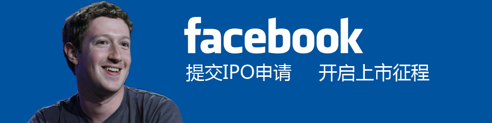 Facebook提交IPO申请上市