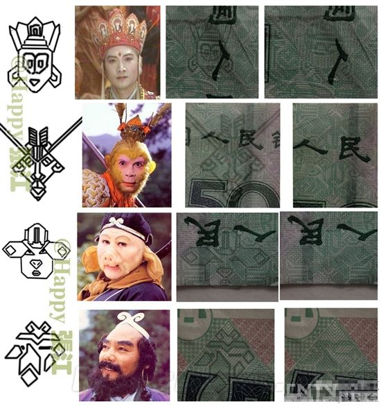 50元人民币惊现西游记师徒四人防伪q版脸谱图案