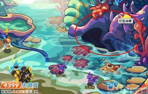 赛尔号巨型海螺的号角