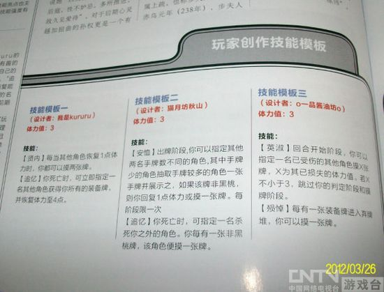 三国杀一将成名2012全方位点评和吐槽步练师篇