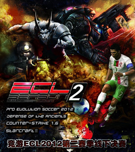 ECL2012第二赛季赛程安排抢先看