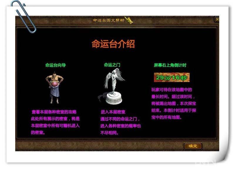 攻略探宝《战国卷轴》附魔密室自给自足全攻略绝地求生游戏界面及翻译中文设置传奇图片