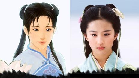 赵灵儿 vs 刘亦菲