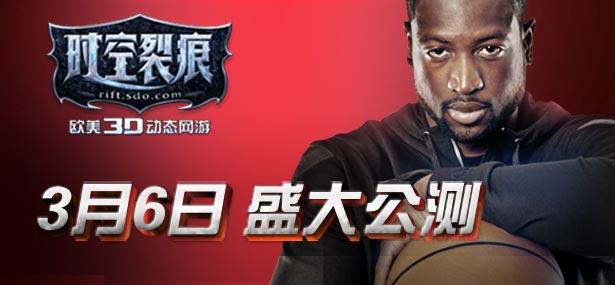 《时空裂痕》3月6日公测 正式签约NBA巨星韦德