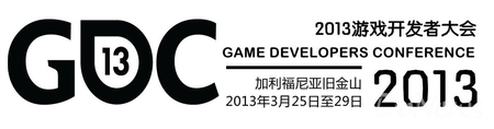 GDC2013见闻:手游当道 免费模式为王