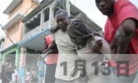 <font size=4>【2010年1月13日】强震袭击海地</font>