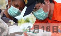 <font size=4>【2010年1月16日】国际援助陆续抵达海地</font>