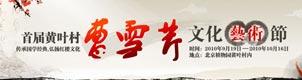 曹雪芹文化艺术节