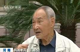 王清松亲眼目睹血战台儿庄的惨烈
