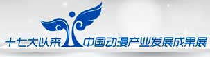 文化部主办中国动漫产业发展成果展