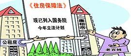 3月7日国务院法制办副主任郜风涛透露《住房保障法》已列入国务院今年立法计划。