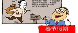 9日,来自北京的全国政协委员陶化成在提交两会的提案中提出,把春节黄金周假日由7天增加到14天。陶化成认为黄金周7天假太短,大部分时间要在路上度过,假日过得太紧张、匆忙。
