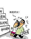人大代表建议加大离婚难度防止冲动离婚。