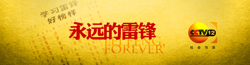学习雷锋好榜样_新闻台_中国网络电视台