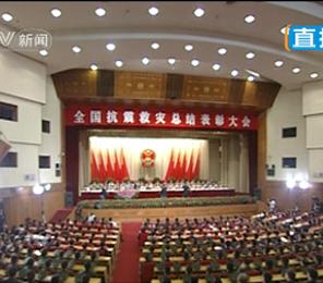 <br>青海玉树全国抗震救灾总结表彰大会隆重举行