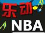 """乐动""""NBA"""""""