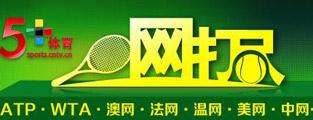 <center>精彩网球赛事尽在--一网打尽<br>视频直播全年网坛精彩赛事</center><br>