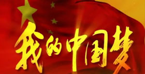 """<center>一起说说""""我的中国梦""""</center><br>"""