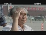 《国家命运》第29集看点4:邓稼先在天安门前给祖国祝福