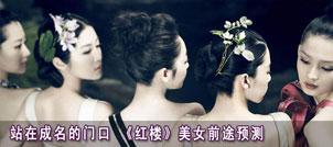 <font color=black>蒋梦婕 李沁 高洋 李艳……红楼小演员前景PK</font>