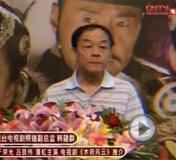 电视剧频道副总监韩建群致辞