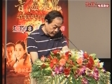 《青海花儿》发布会 中央电视台电视剧频道副总监韩建群致辞