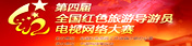第四届全国红旅导游员网络大赛