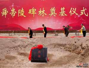 [高清组图]2012年湖南省公祭舜帝大典(一)