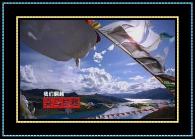 《边疆行》MV:《边疆颂歌》