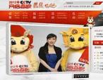 2012CCTV网络春晚(一) 明星贺岁VCR
