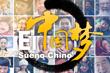 Sueño chino