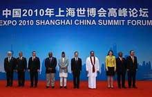 Foro de Cumbre de la Exposición Mundial