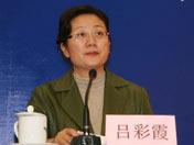国家海洋局海岛管理办公室主任 吕彩霞