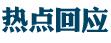 """��a文�""""速生�u"""":白羽肉�u45天出�谑强萍歼M步成果"""