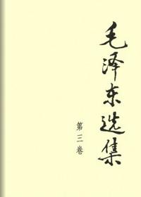 毛泽东选集第四卷_读书视界第6期:毛泽东传-博览群书_共产党员网