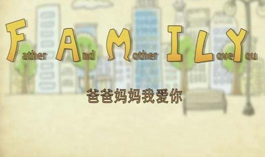 亲情公益动画《FAMILY》 有爱就有责任