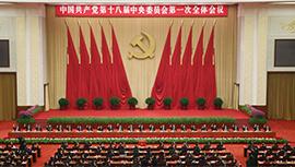 中国共产党十八届一中全会