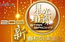 星光璀璨——2013年CCTV新春系列演唱会_音乐_央视网勞基法特休算法