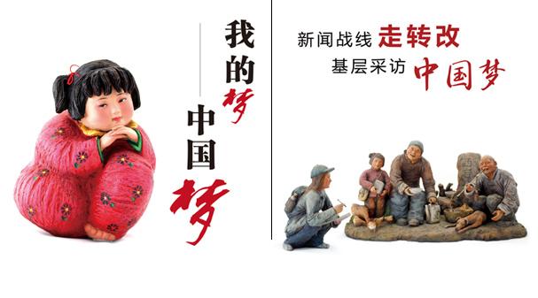 中国梦苏州情儿童画
