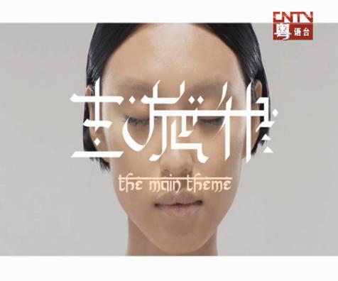 《主旋律》MV——陈奕迅