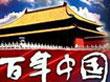 文献纪录片<br>百年中国