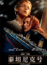 电影 相爱的/《泰坦尼克号》