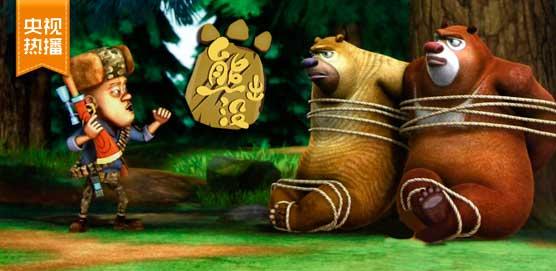 熊出没第2部动画,继续讲述熊兄弟联手对付伐木工光头强,保护原始森林