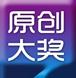 2015厦门职工春晚 原创文艺节目征集 【报名表下载】