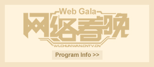 do you want to be a star of the 2015 cctv chinese new year web gala we invite everyone in africa who has a dream to take part lets meet in china
