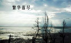 2014年10月15日 - 新安江人 - 新安江人